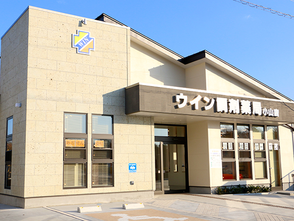 ウイン調剤薬局 小山店