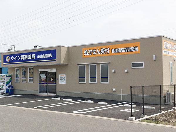 ウイン調剤薬局 小山城南店