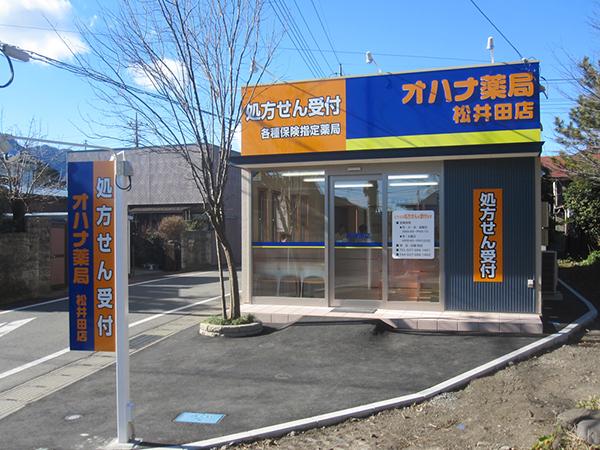 オハナ薬局 松井田店