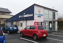 ウイン調剤薬局 湯本店