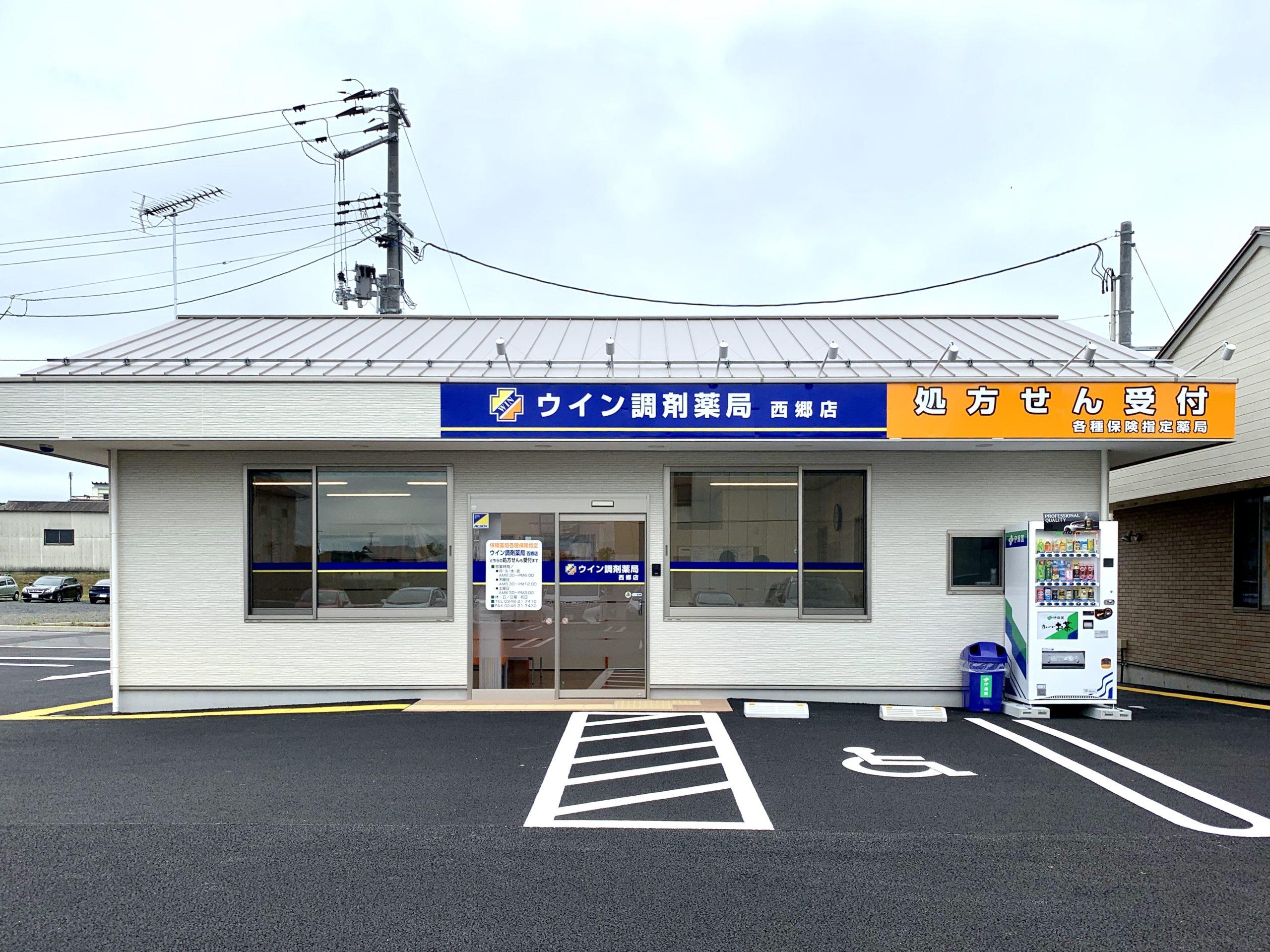 ウイン調剤薬局 西郷店