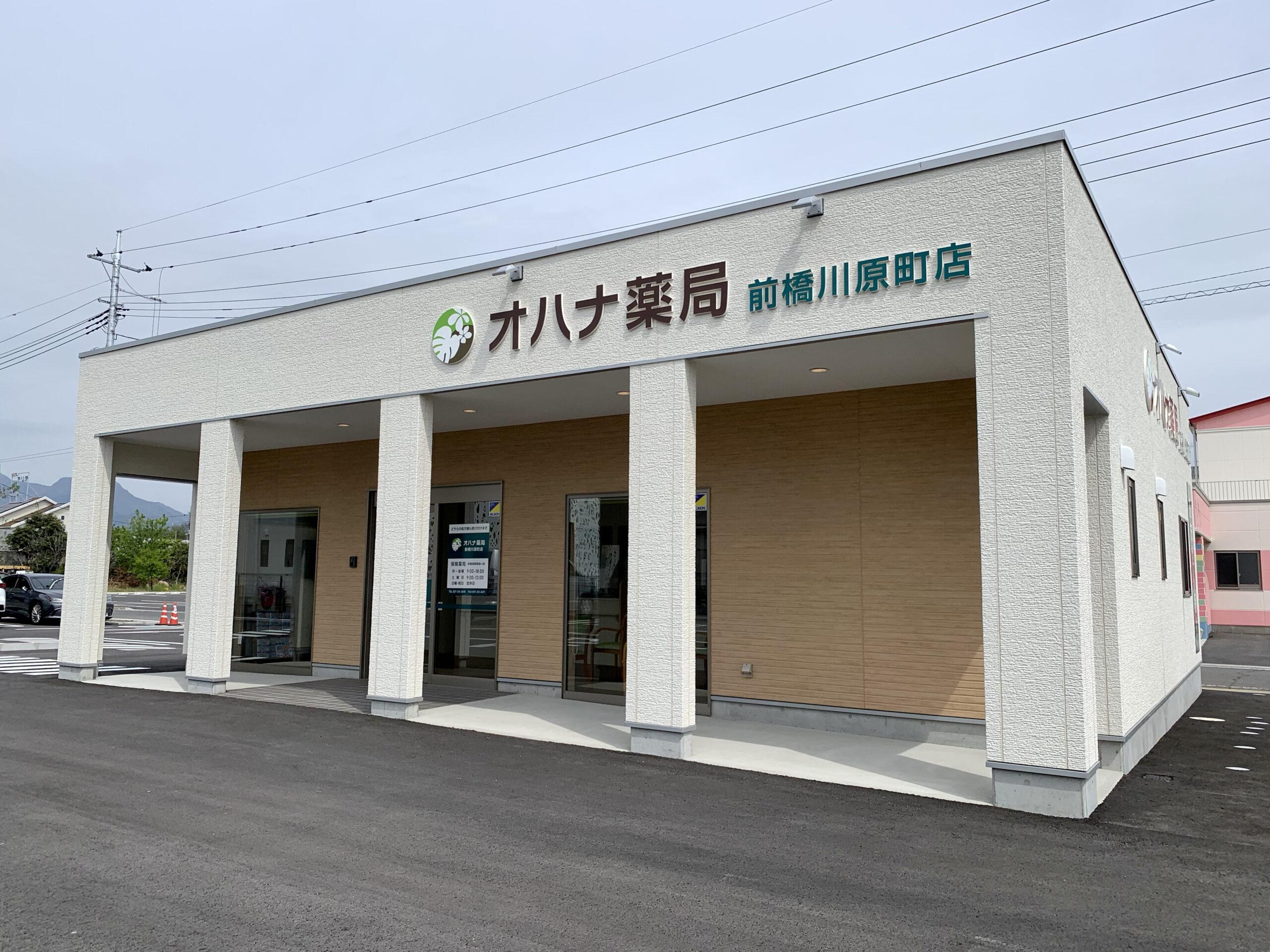 オハナ薬局 前橋川原町店